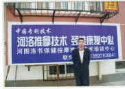 天津王一丁技术开发中心