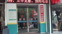 烟台海港社区卫生服务站推拿科